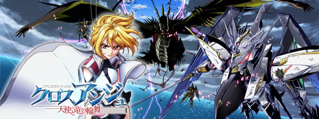 クロスアンジュ 天使と竜の輪舞(ロンド)