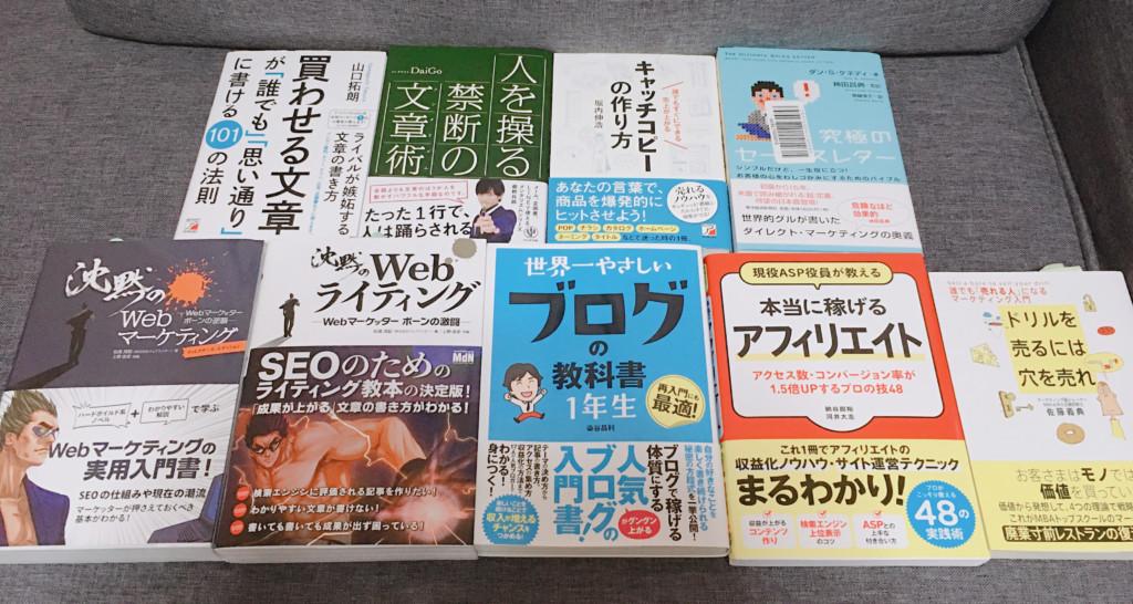 ブログ参考書籍