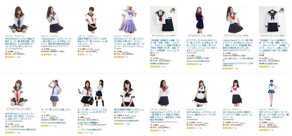 Amazonでセーラー服を検索