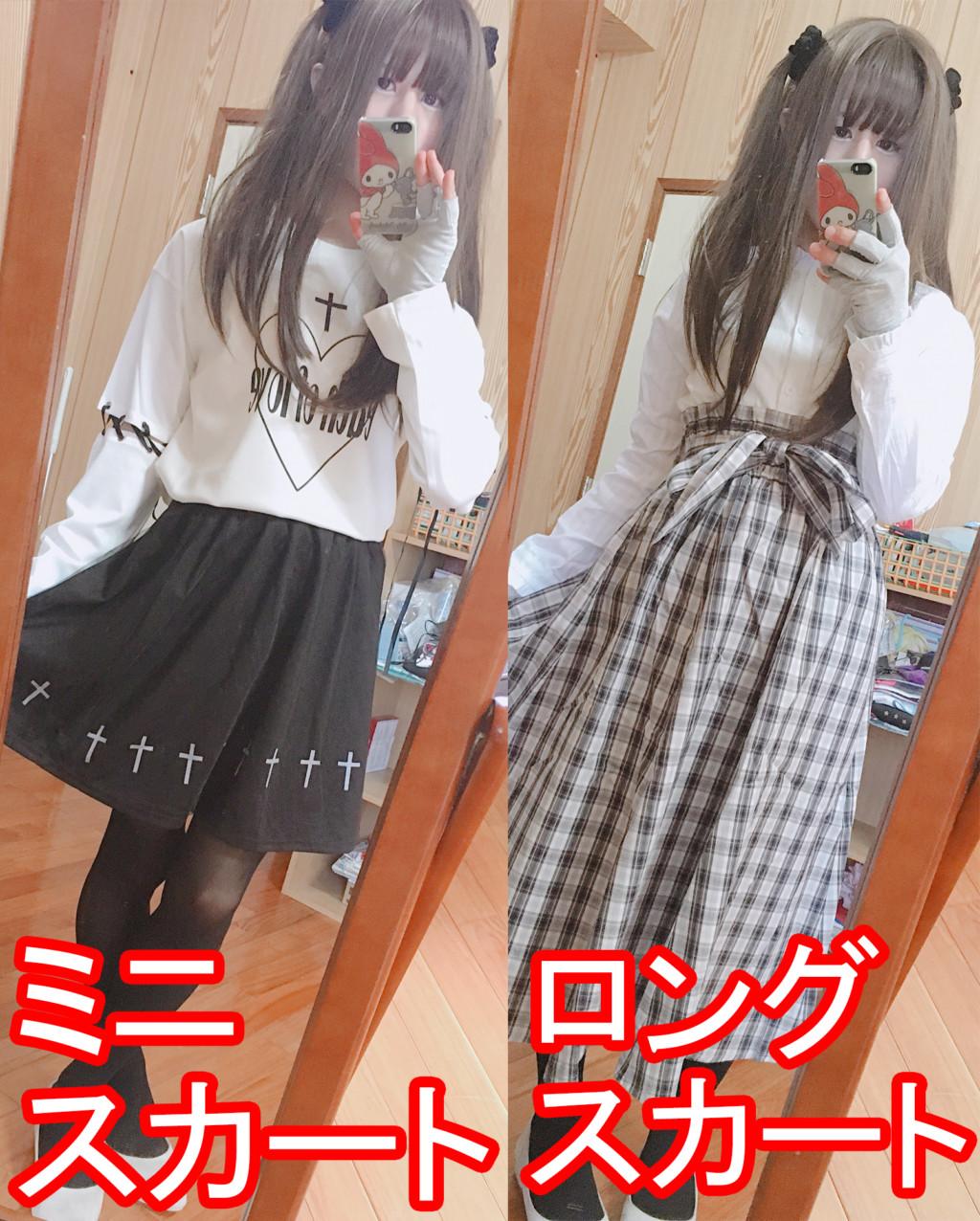 スカート比較