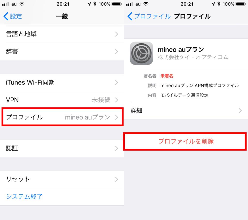 iphoneプロファイル削除