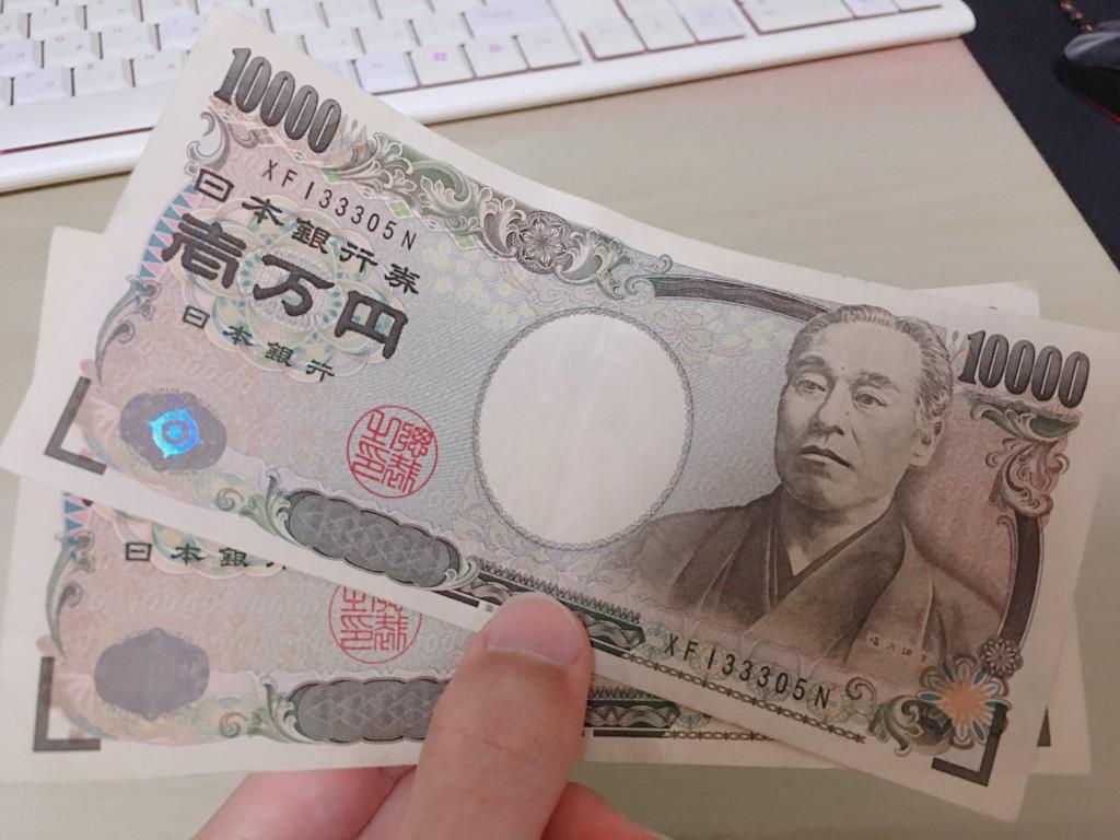 現金2万円程度