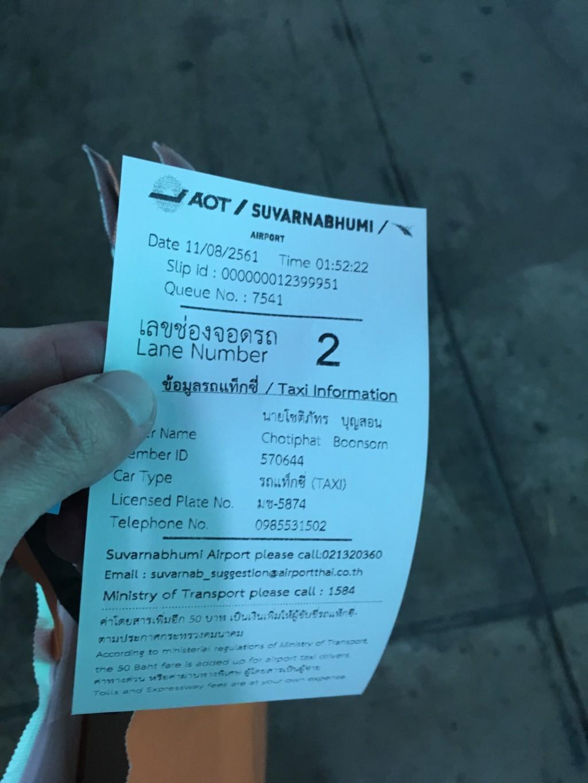 タクシー乗車券