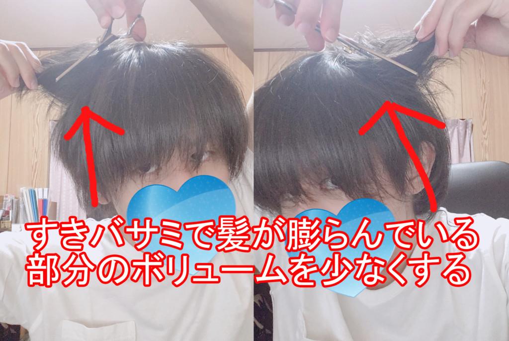 髪のボリュームを整える