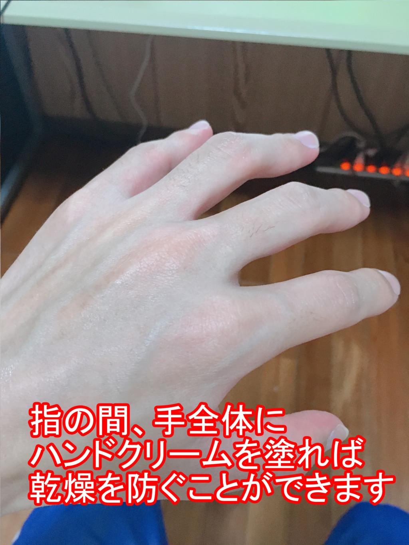 手の乾燥を解決