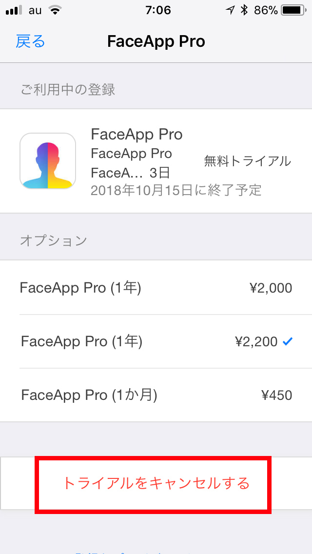Faceapp有料版解除