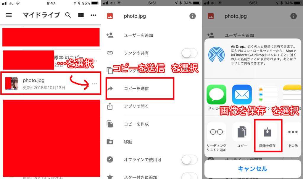 Googleドライブ保存手順