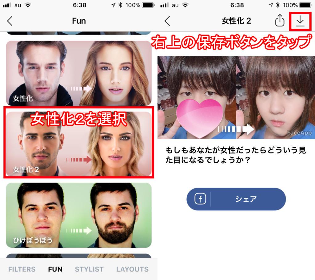 Faceapp編集2psd