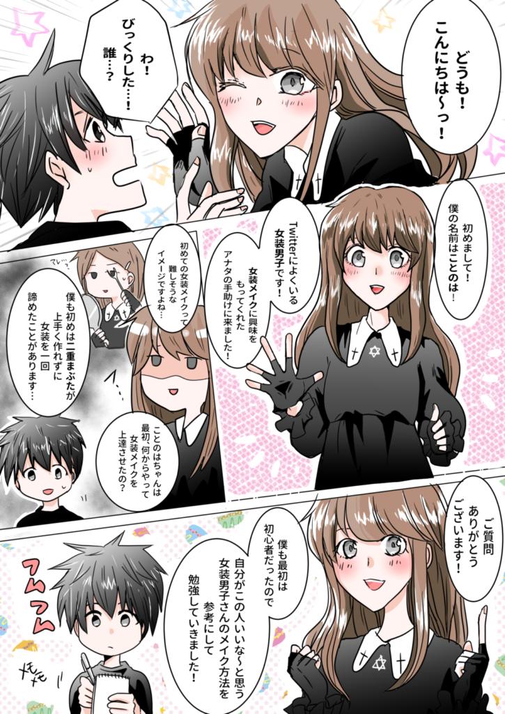 女装メイク漫画2コマ目