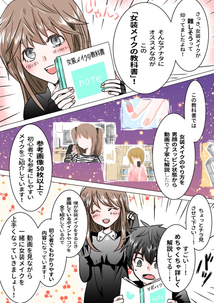 女装メイク漫画3コマ目